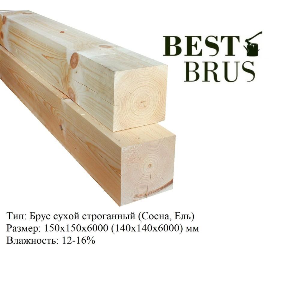 Брус сухой строганный 150х150х6000 (140х140х6000)