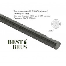 Арматура А500С 8