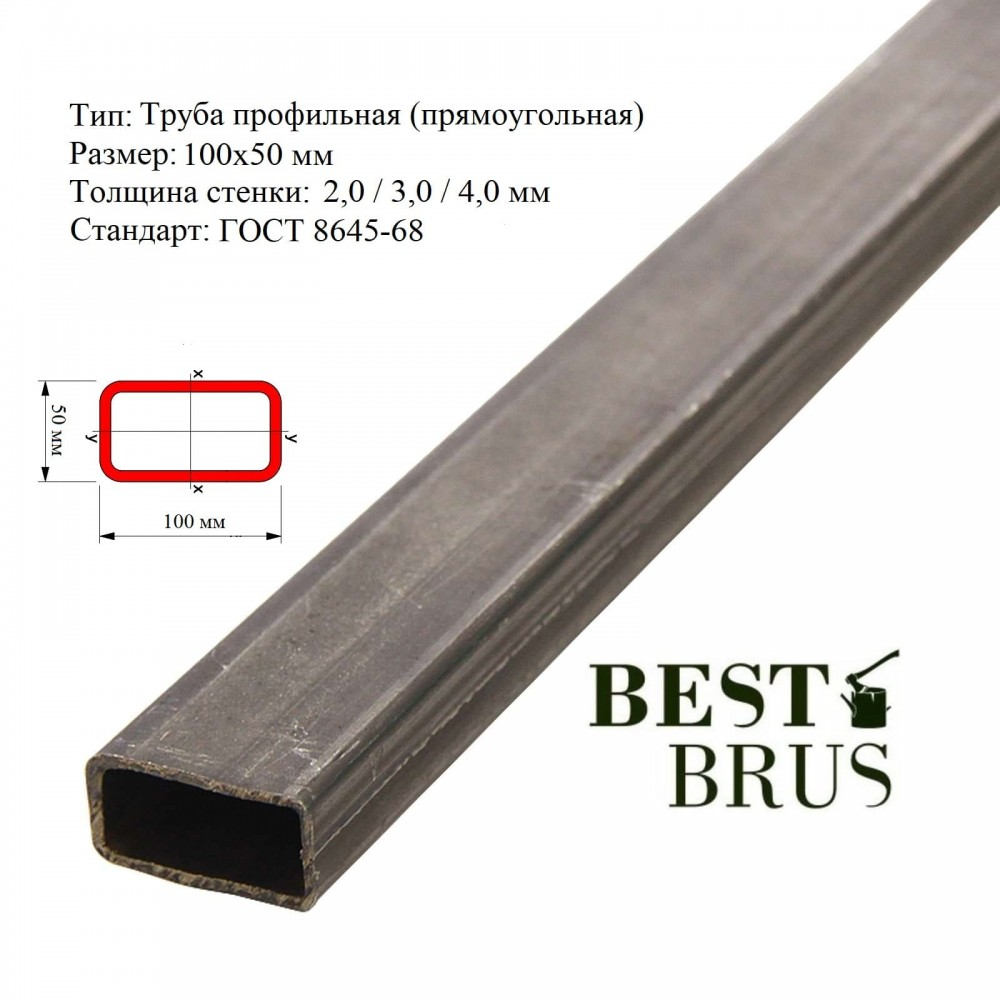 Труба прямоугольная 100х50